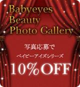 リンク:Babyeyes Beayty photo Gallery[写真応募でベイビーアイズシリーズ10%OFF]